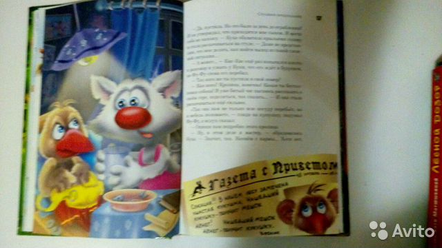 Books for children  89159510191 buy 3