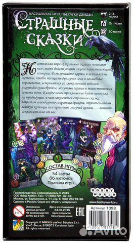 Новая Настольная игра Страшные сказки  89045827115 купить 4