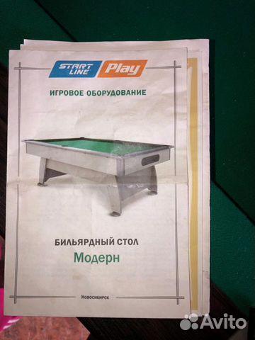 Биллиардный стол