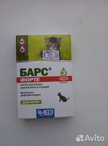 Капли от блох для котят  купить 1