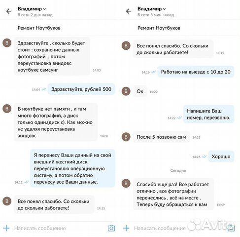 Ремонт Ноутбуков Восстановление Данных С Жесткого  89603312962 купить 3