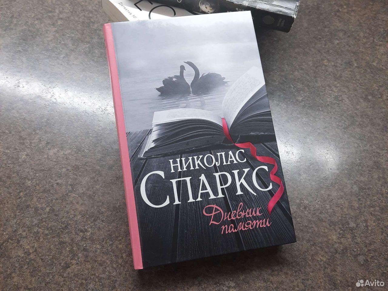 Книга Николас Спаркс  89233617830 купить 1