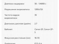 Фотоаппарат — Фототехника в Москве