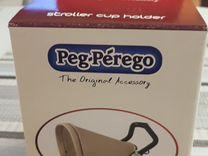 Подстаканник Peg-Perego Cup holder