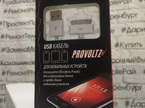 Кабель Provoltz для iPhone 3/4/4S 30 pin (новый)