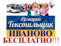 Поездки в Иваново ср, суб б/п