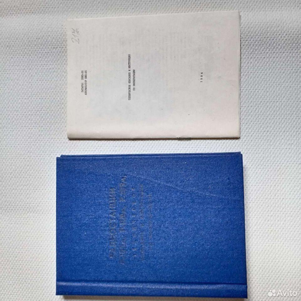 Р-105, Р-109. Техническое описание  89532295361 купить 2