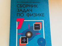 Сборник задач по физике В.И. Лукашик Е.В. Иванова