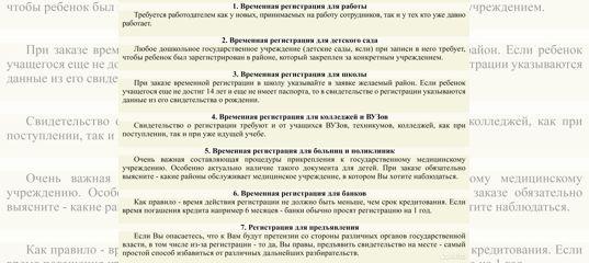 Временная регистрация чапаевск работа физического лица по патенту