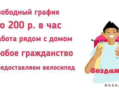 Разовая работа для девушек спб работа модели в москве для парней
