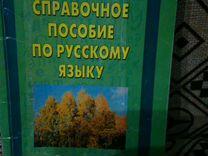 Справочное пособие по русскому языку.3класс