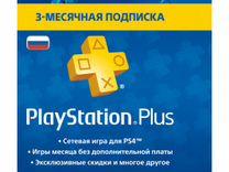 Подписка 3 месяца Playstation Plus