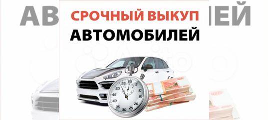 Залоговые автомобили продажа крым тойота автосалон москва центральный