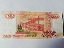 Банкнота 5000