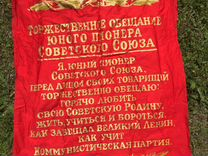 Флаг Клятва пионера