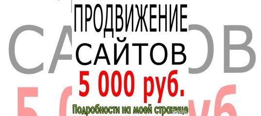 Что такое раскрутка сайтов в казани оптимизировать сайт Киевская
