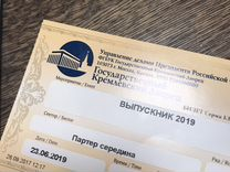 Билет на выпускной в Кремль