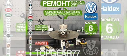 Муфта халдекс транспортер т5 форум хранение на элеваторе