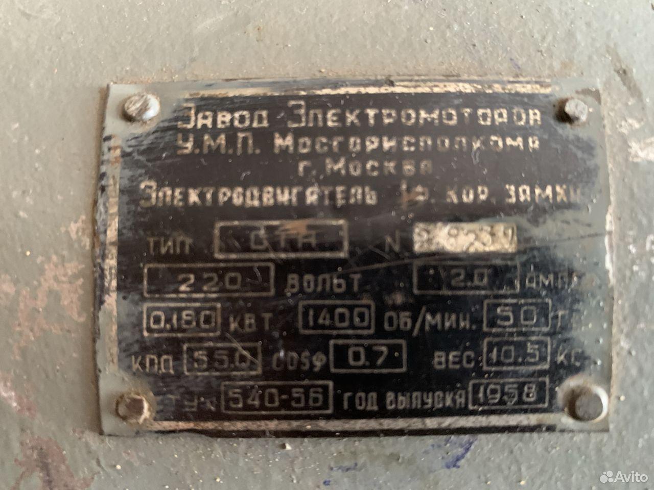 Электродвигатель 220В. Сделано в СССР  89209363066 купить 2