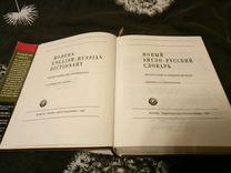 Новый англо-русский словарь Мюллера