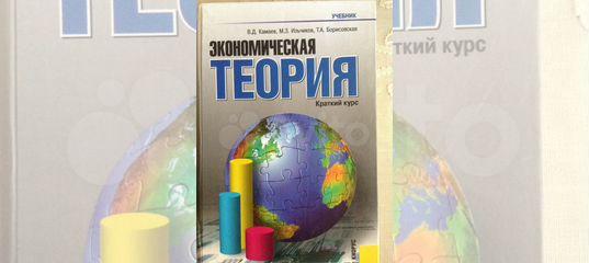 Камаев В Д Экономическая теория Краткий курс