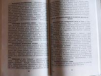 Словарь-справочник по биологии