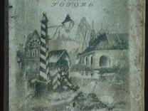 Н.В.Гоголь. Ревизор. Женитьба. Изд. 1944 г