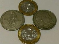 Монеты РФ и СССР
