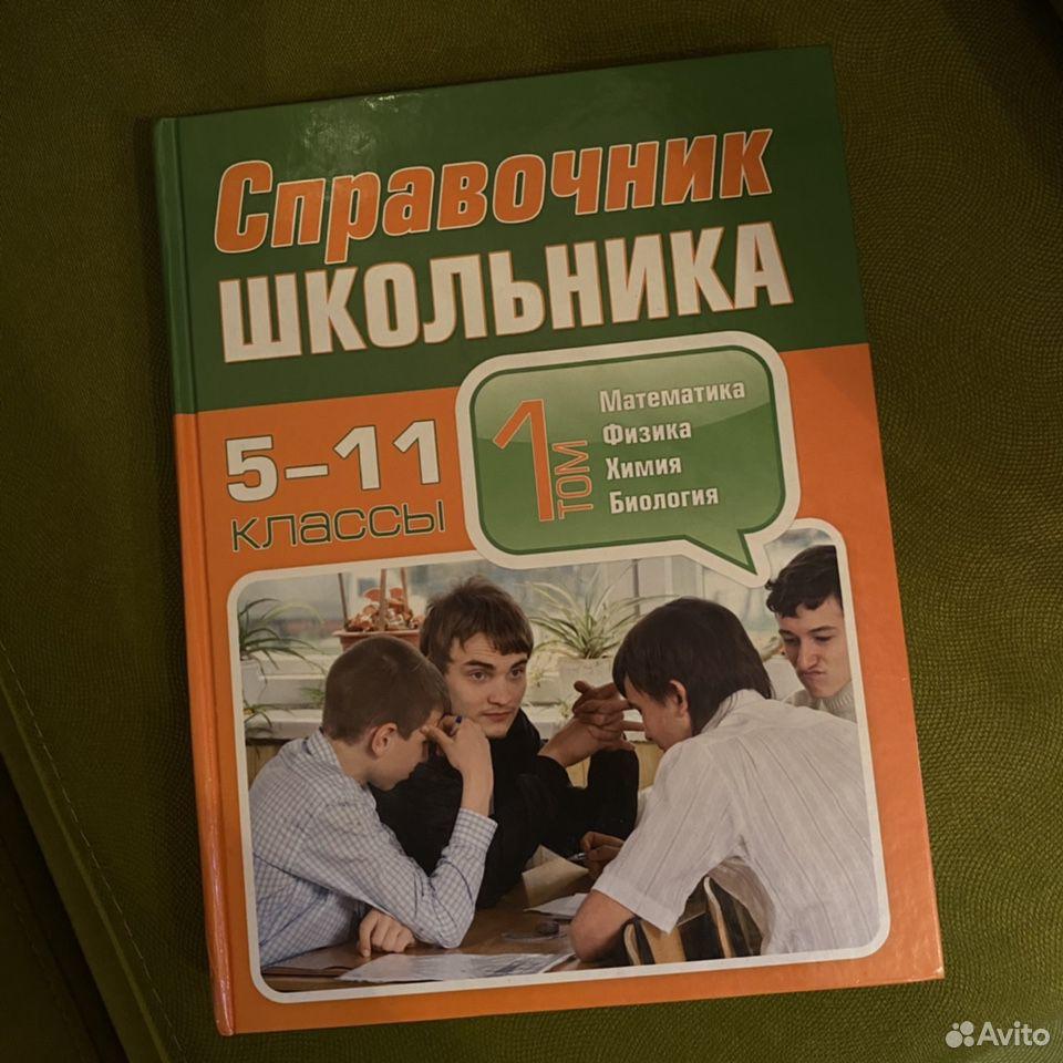 Справочники Школьника 5-11 класс  89108201929 купить 1