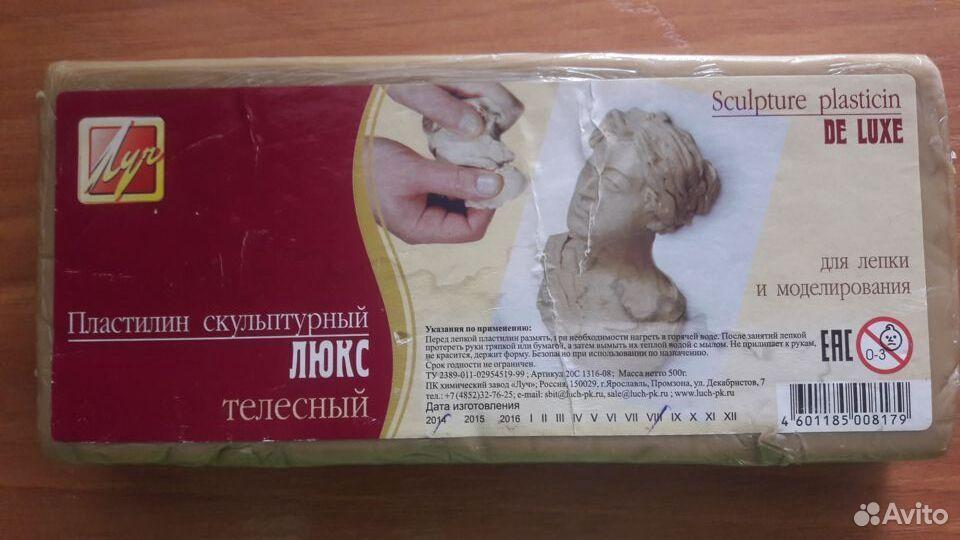 Пластилин скульптурный люкс  89832093501 купить 1