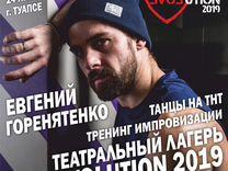 Путевка в Театральный лагерь evolution 2019