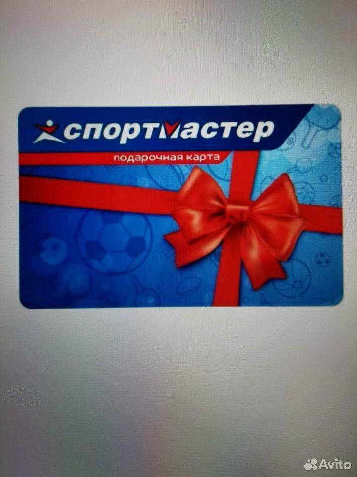 Подарочная карта 89526574886 купить 1