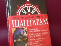 Шантарам — Книги и журналы в Геленджике