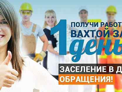 Работа в вебчате наро фоминск работа в москве с предоставлением жилья девушке