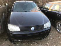 Детали с разбора Fiat Albea 2002-2012