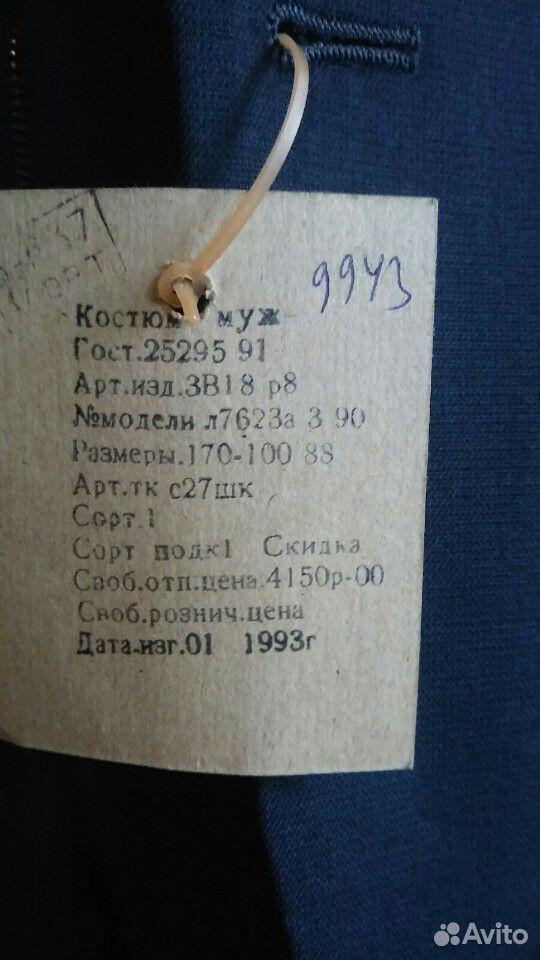 Костюмы мужские  89056388864 купить 2