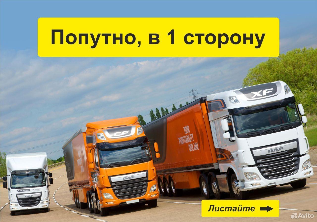 89292756778  Грузоперевозки перевозка 1 2 3 5 10 20 тонн груза