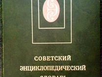 Советский энциклопедический словарь 1980 — Книги и журналы в Геленджике