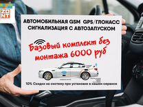 Zont Автосигнализация с Автозапуском и GSM\GPS