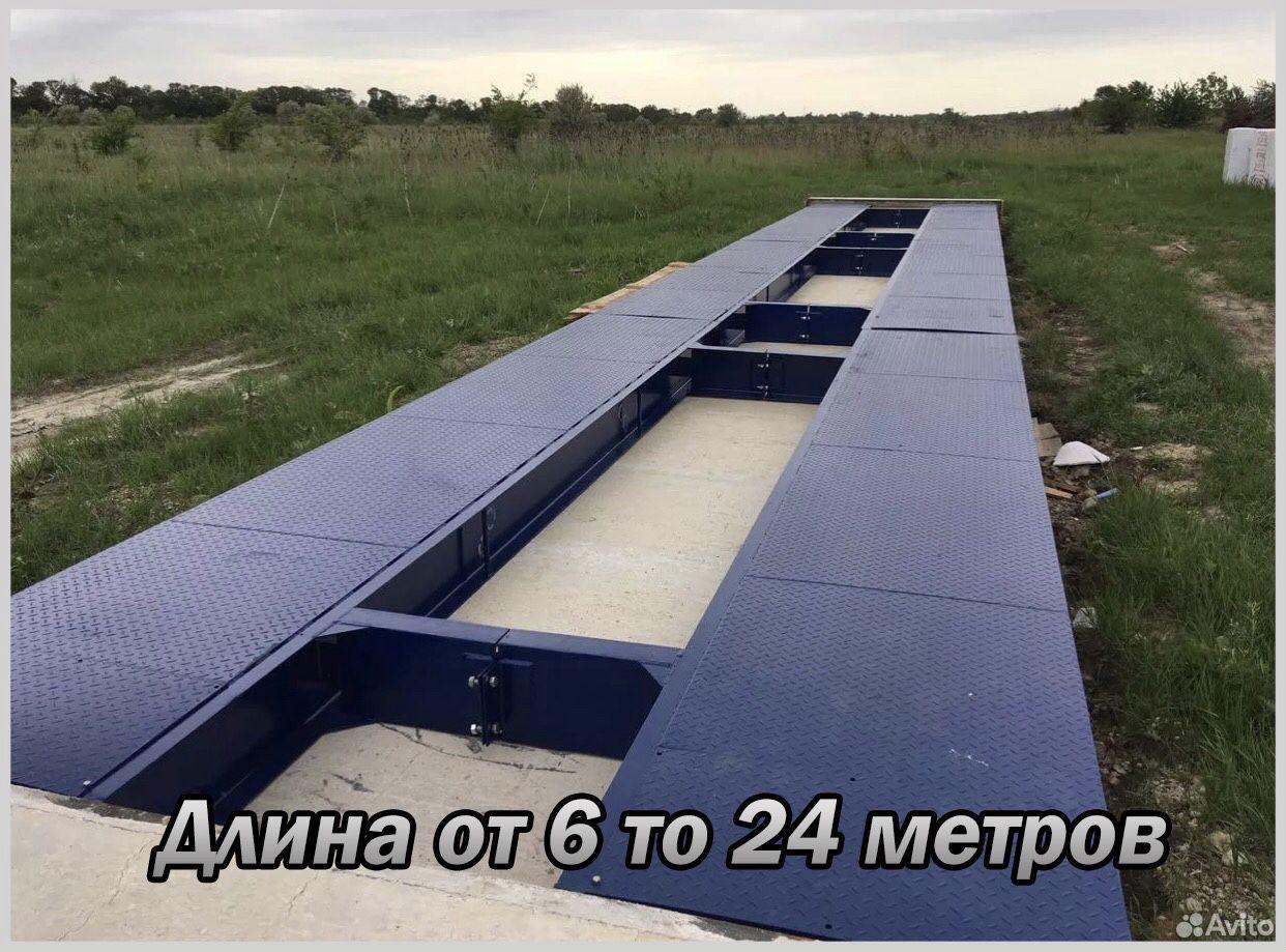 Автомобильные весы 18 метров 80 тонн  89527612593 купить 2