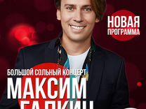 Билеты Максим Галкин 29.11