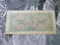 1 рубль 1938 г, 3 рубля 1938 г