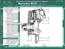 Руководство по ремонту Mercedes W123, 1976 - 85 г