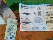 Палатка Naturehike Star River 2 модель NH17T012-T